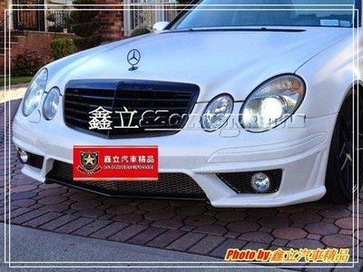 ※ 鑫立汽車精品 ※ BENZ W211 E63 AMG 前大包 前保桿 含霧燈
