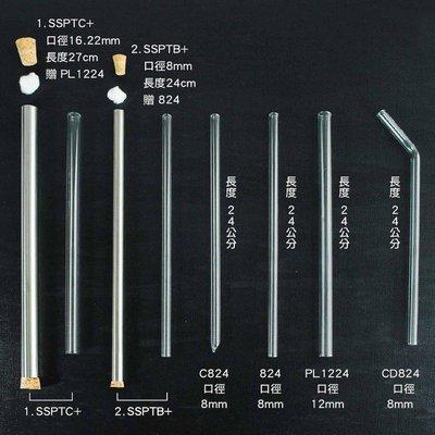 【激安殿堂】FaceSun PL1524 耐熱玻璃圓口大波霸吸管(L)、PL1224 圓口中珍珠玻璃吸管(M)(珍奶吸管