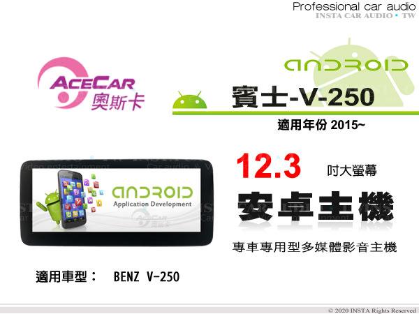 音仕達汽車音響 ACECAR 奧斯卡【BENZ V-250】2015年~ 12.3吋 安卓多媒體影音主機 賓士