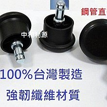 【40年老店專業家】【台灣製】全新 辦公椅 不會移動專用 椅腳 辦公輪 固定輪子 五爪輪 強靭纖維