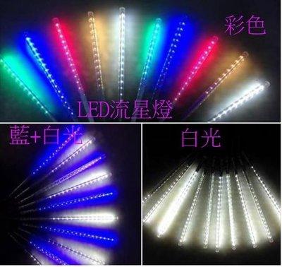 LED流星燈/LED 流星雨燈/ 80...