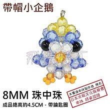 【飛揚特工】串珠 客製化 帶帽小企鵝 珠中珠 8mm 手機吊飾 鑰匙圈 材料包 手工訂製品 成品 擺飾
