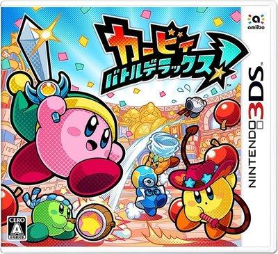 【光華商場-飛鴻數位】3DS 星之卡比 戰鬥豪華版 日版 (全新商品)