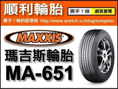 【順利輪胎】瑪吉斯 MAXXIS 175-65-14 195-65-15 205-65-15 215-60-16 215-55-17 MS800
