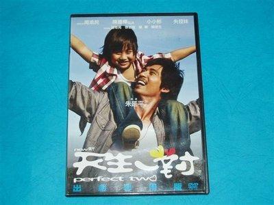 【大謙】《 新 天生一對-周渝民 小小彬 》台灣正版二手DVD