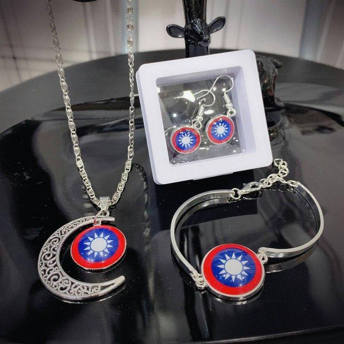 國旗飾品三件組 (國旗手環x1/國旗項鍊x1/國旗耳環x1) 台灣 TAIWAN 造型飾品 耳勾