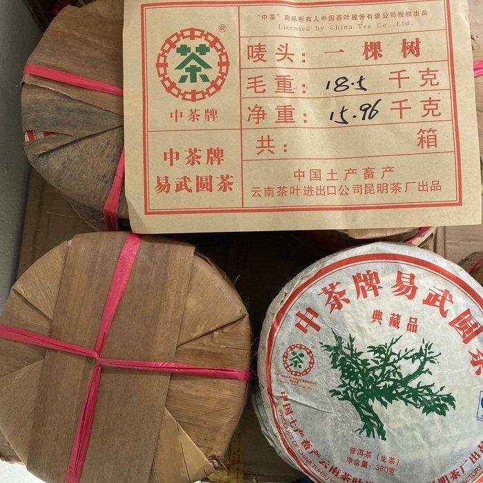 2007年中茶牌易武典藏品整件六筒42片齊出。只有一件送兩片