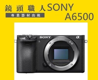 ☆ 鏡頭職人☆( 租相機 ):::  SONY A6500 + 16-50MM  7天3000元  師大 板橋 楊梅