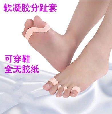 美腿分趾套 5雙/組