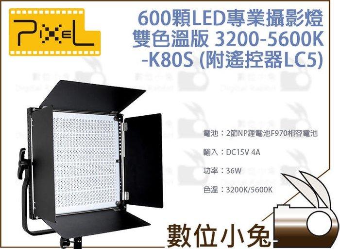 數位小兔【PIXEL K80S LED 攝影燈 3200-5600K 雙色溫】補光燈 棚燈 可調色溫 持續燈 錄影 直播