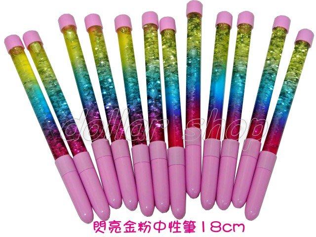 寶貝玩具屋二館☆【文具】可以玩可以寫-指揮棒款透明筆身金粉中性筆(單入)