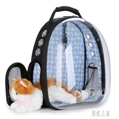 寵物外出包 貓咪背包外出透明便攜箱太空艙貓胸前雙肩包泰迪狗籠子