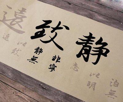小花精品店-書法創作4字行書楷書兩款8...