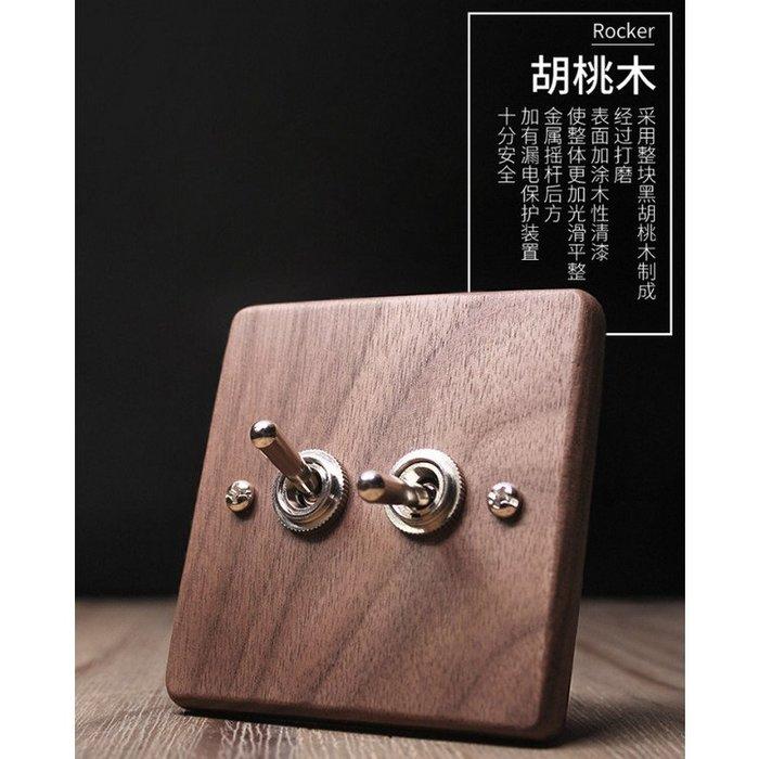 美式黑桃木面板 北歐簡約工業仿舊實木黃銅撥杆開關面板(B款)_☆優購好SoGood☆