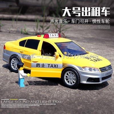 【車世界】 出租車玩具汽車模型仿真兒童大號可開門小汽車玩具車車模男孩巴士