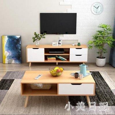 120cm北歐電視櫃簡約現代茶幾電視櫃組合客廳套裝小戶型迷你實木電視櫃 js19877』