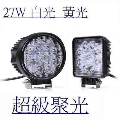 27W LED燈 (白光VS 黃光 )12V~24V LED燈 霧燈 車燈  怪手 貨車led燈 大燈 卡車