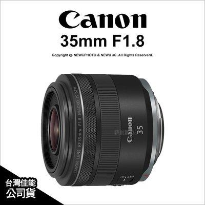 【薪創台中】Canon RF 35mm F1.8 Macro IS STM 微距 定焦鏡 公司貨 三年保9/30