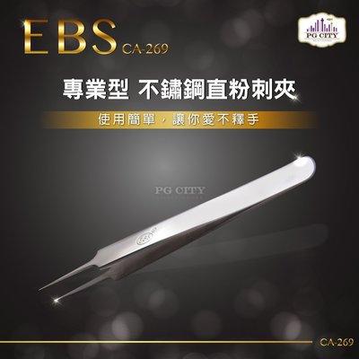 EBS 專業型 410不鏽鋼直粉刺夾 CA-269 1入 (PG CITY)