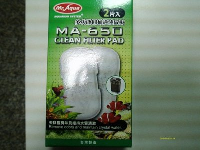 [B.Q.Q小舖]水族先生MA-650圓筒過濾碳板(2入),(七星,銀箭適用)