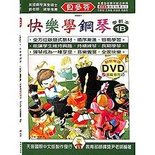 【KaiyiMusic】《貝多芬》快樂學鋼琴-學齡本1B+動態樂譜DVD