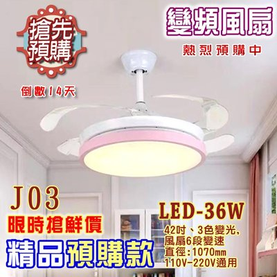 隱形吊扇§LED333§(33HJ03)LED變頻風扇 42吋3色變光 6段變速全電壓 熱烈促銷中適用於住家
