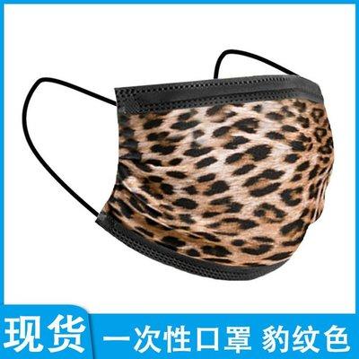 【佳佳坊】50入新款成人口罩 一次性民用三層口罩水刺布豹紋掛耳式透氣平面口罩現貨直銷