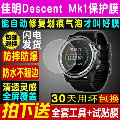 螢幕貼適用于Garmin佳明Descent Mk1光電心率手錶貼膜鋼化軟膜保護膜