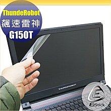 【Ezstick】ThundeRobot 飆速雷神 G150T 專用 靜電式筆電LCD液晶螢幕貼 (可選鏡面或霧面)