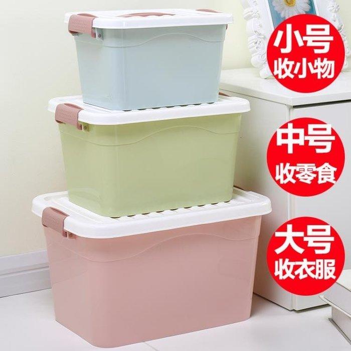 手提式收納箱洋裝玩具整理箱儲物盒加厚塑料有蓋特大號 三件套WY尾牙