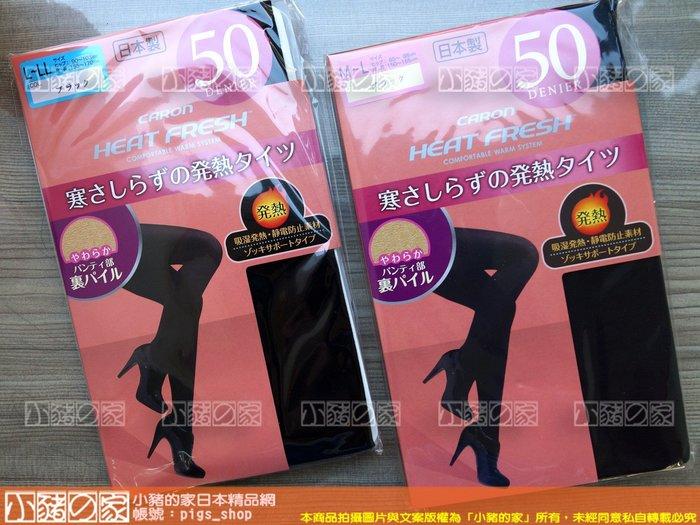 【小豬的家】CARON~HEAT FRESH吸溼發熱冬季厚緊身襪(日本製)50DEN