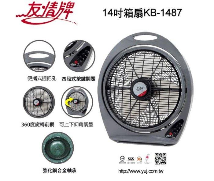 【翔玲小舖】友情牌 14吋箱扇/花籃扇~~~KB-1487 全機台灣製