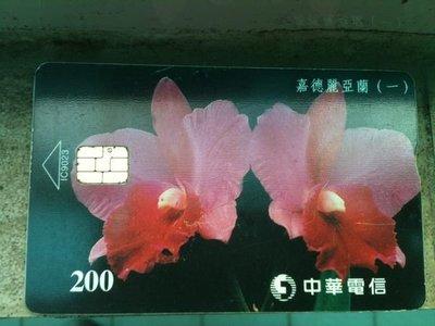收藏卡,中華電信已使用過的電話卡(非舊式,IC卡,嘉德麗亞蘭(一)電話卡
