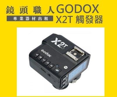 ☆ 鏡頭職人☆ ( 租相機 )  ::: GODOX X2T FOR SONY 閃燈觸發器 出租 師大 板橋 楊梅