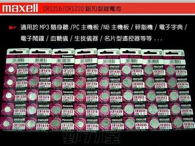 《台北-動力屋 》日本 Maxell CR1220鈕扣型鋰電池