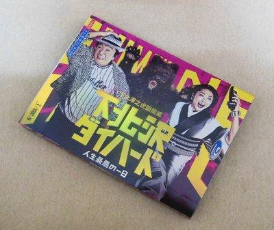 買二送一!下北澤之人生最糟的一天 虎膽龍威 DIE HARD 3D9 高清版 古田新太DVD