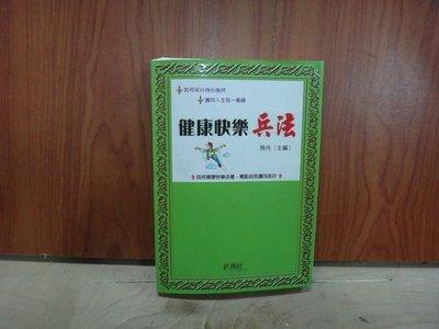 【愛悅二手書坊 05-41】健康快樂兵法 飛舟 著 新潮社