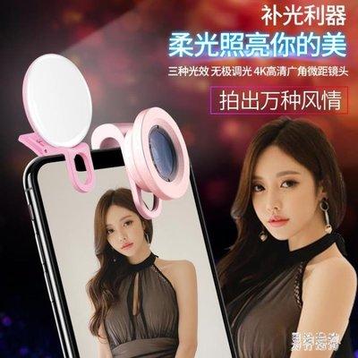 直播補光燈 美顏嫩膚拍照廣角手機鏡頭通用單反高清照相攝像 BF8405