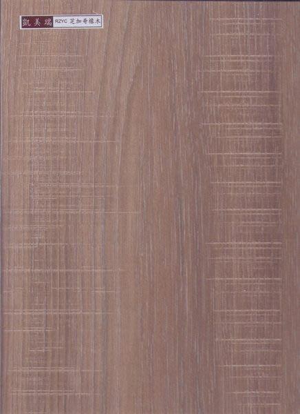 辰藝木地板7.8吋海島型超耐磨木地板.芝加哥橡木..凱美瑞系列 綠建材 耐磨1萬轉