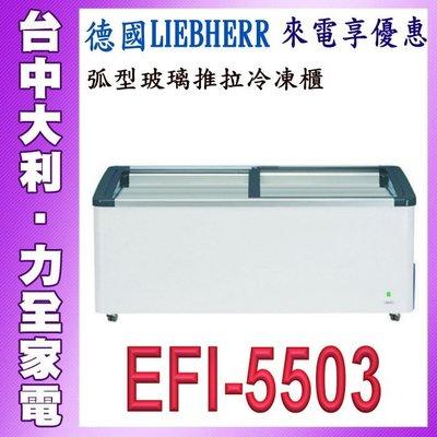 A1【台中大利】【德國利勃LIEBHERR】554L玻璃推拉冷凍櫃【EFI-5503】請先來電問貨