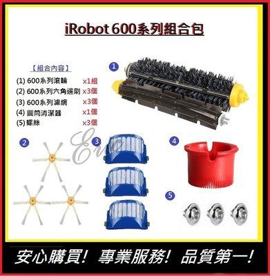 簡單買iRobot600系列通用組合包【E】 600系列邊刷 600系列濾網 600系列滾輪 圓筒清潔 螺絲(副廠)