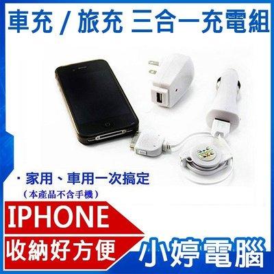 【小婷電腦*充電器】全新 IPHONE / IPOD 車充 / 旅充 三合一充電組 伸縮式充電傳輸線