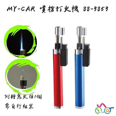 MY-CAR 噴槍打火機 88-3853 水煙壺 煙具 水菸壺 煙球 燒鍋 鬼火機 噴槍