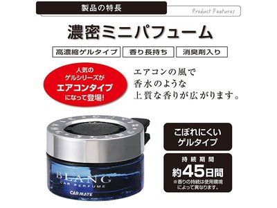 CARMATE BLANG芳香消臭劑 白麝香 - H1101