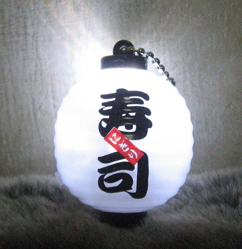 [狗肉貓]_KOROKORO 日式提燈吊飾_全新壽司燈吊_可打開當夜燈_可換電池_