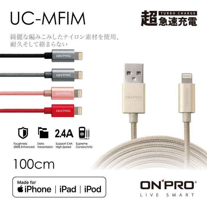 ☆韓元素╭☆ONPRO UC-MFIM Lightning 金屬質感充電傳輸線 100cm 編織線 快充 iPhone
