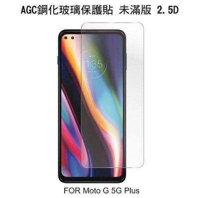 --庫米-- AGC Moto G 5G Plus 鋼化玻璃保護貼 高清未滿版 2.5D