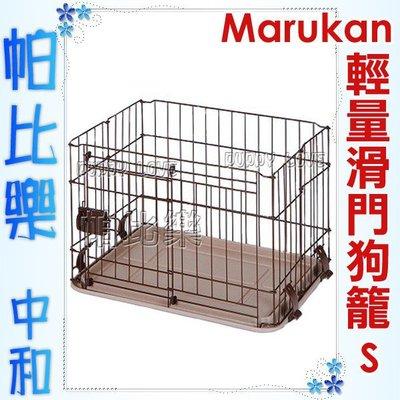 ◇◇帕比樂◇◇日本Marukan 無上蓋輕量化滑門狗屋 S號【DP-457】簡單組裝,狗籠,圍片