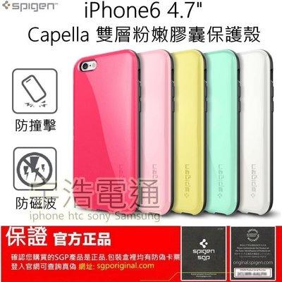 出清 SGP iPhone 6 6s  4.7吋 Capella 雙層 防磁波 吸震 防摔 保護殼 現貨