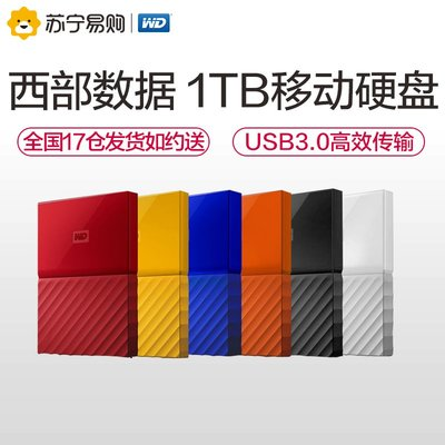 隨身碟 西部數據Passport 1TB移動硬盤USB3.0高速安全可加密1t兼容mac